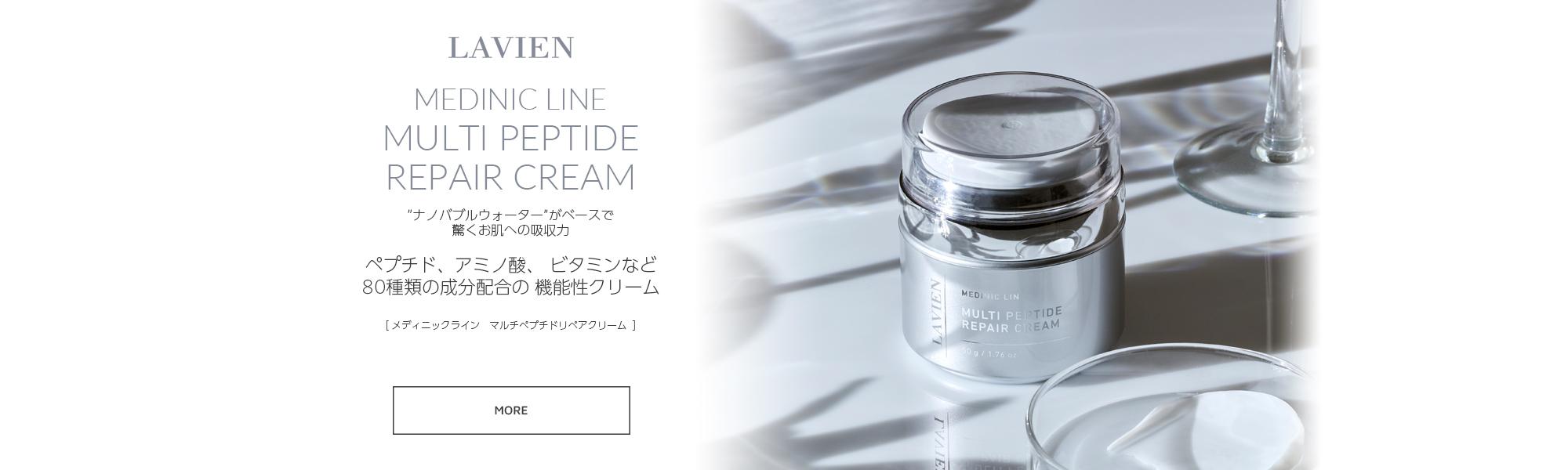 STORE_multi_peptide_repair_cream_pc.jpg